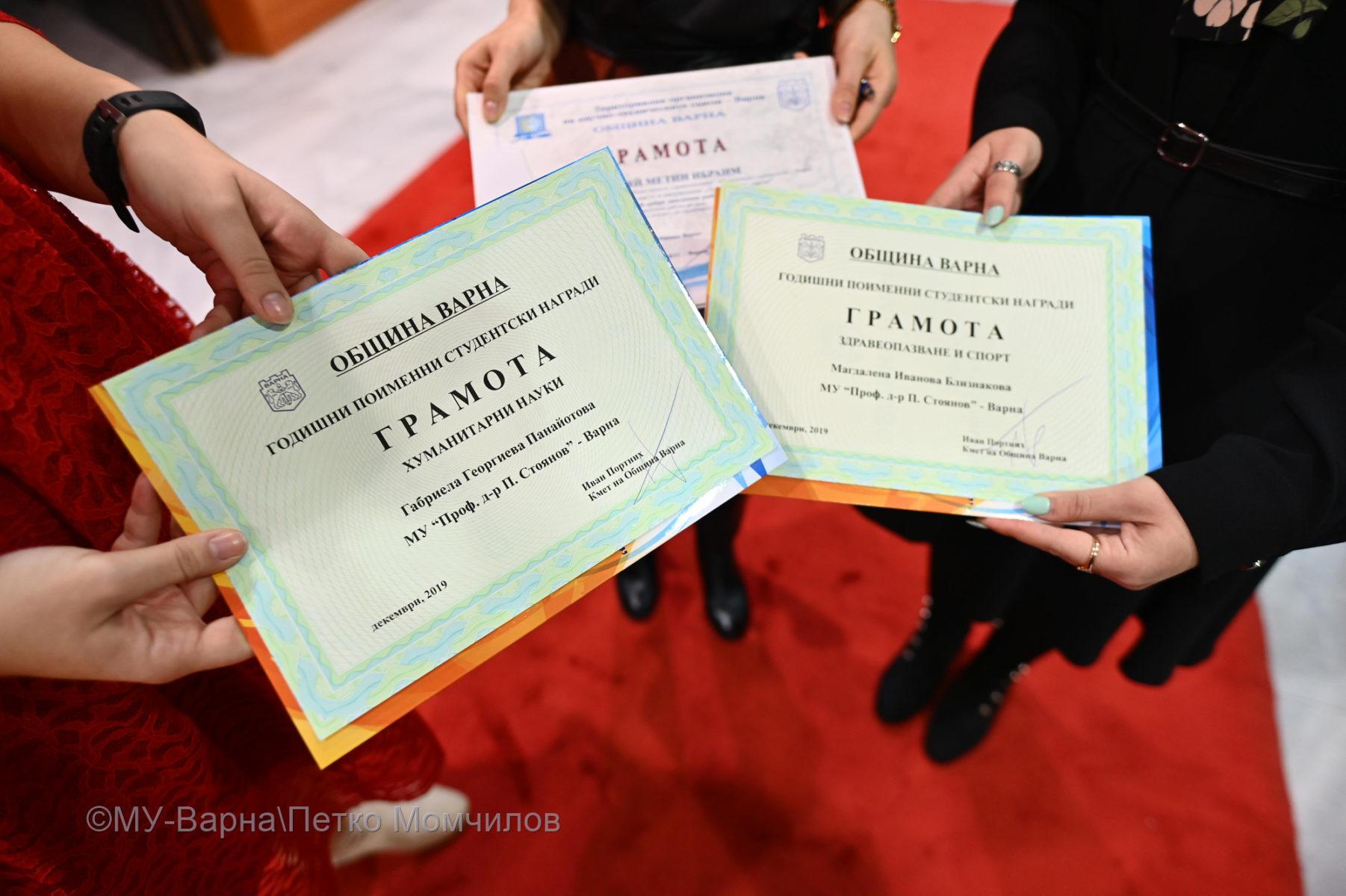 Студенти от МУ-Варна с призови отличия от Община Варна