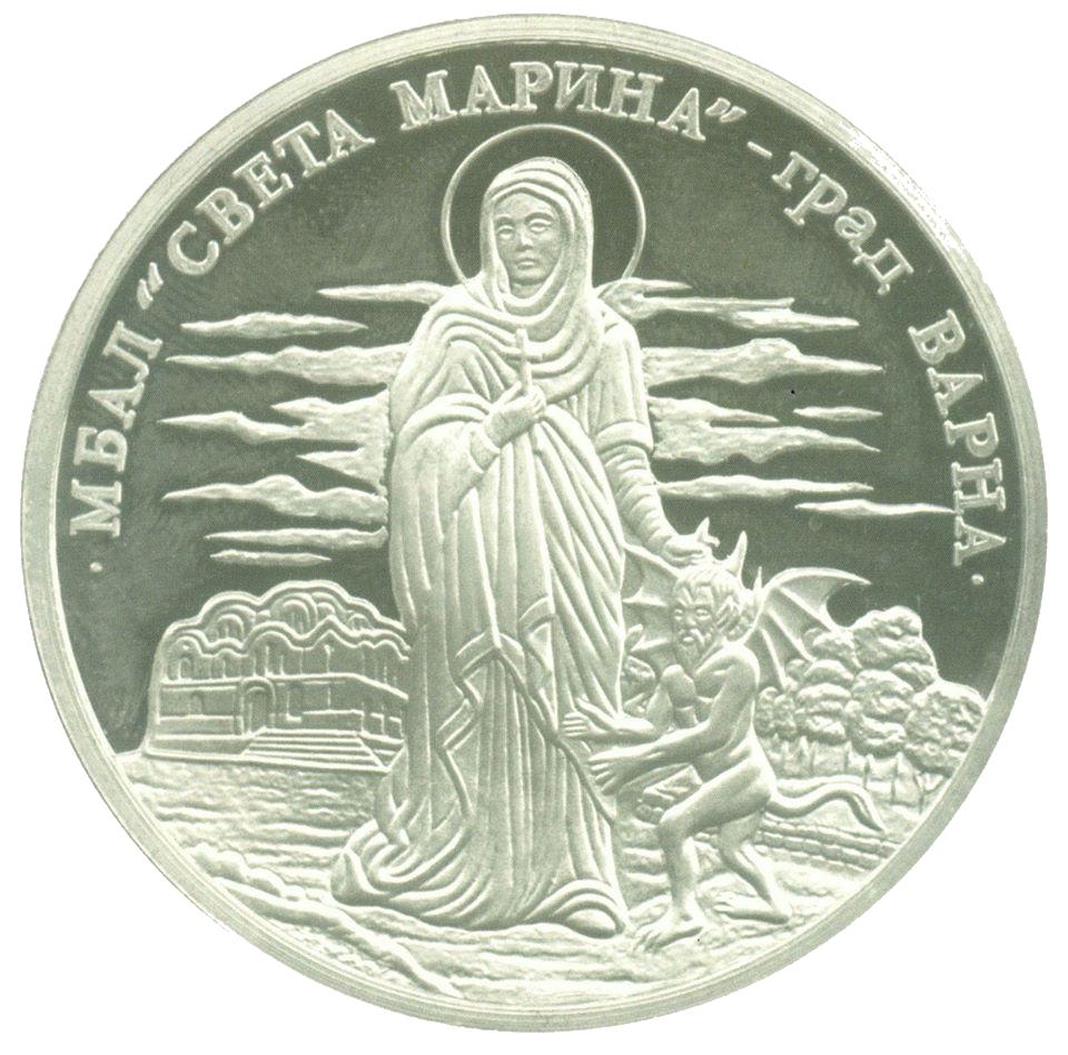 """УМБАЛ """"Сжета Марина"""" - гр. Варна"""