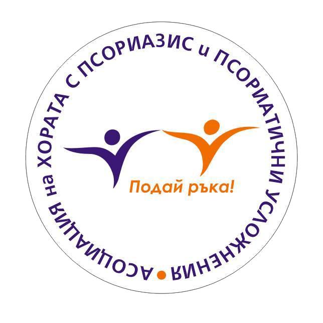Асоциация на хората с псориазис и псориатични усложнения - Лого