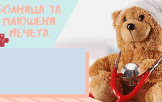 teddy bear hospital-2