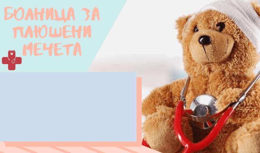 teddy bear hospital-2