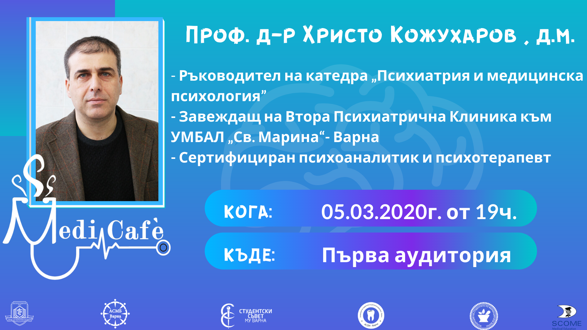 Медикафе с проф. Кожухаров