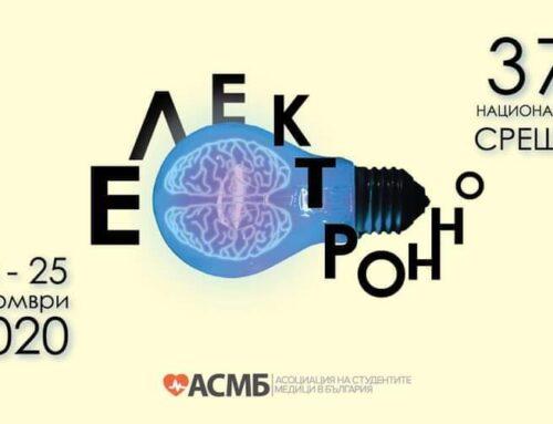 37-ма национална среща на АСМБ