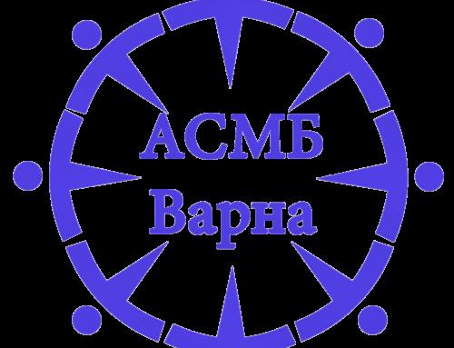 Общо събрание на АСМБ-Варна