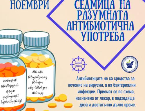 Световна седмица на разумната антибиотична употреба