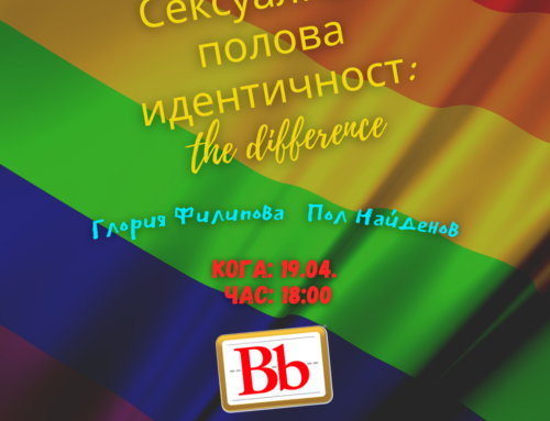 Сексуалност и полова идентичност: the difference